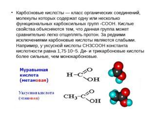 Карбо́новые кисло́ты — класс органических соединений, молекулы которых содерж