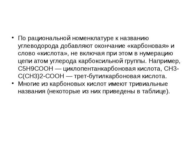По рациональной номенклатуре к названию углеводорода добавляют окончание «ка...