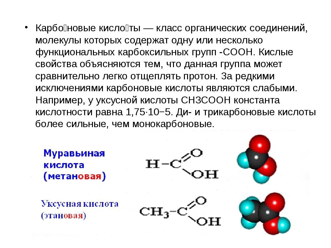Карбо́новые кисло́ты — класс органических соединений, молекулы которых содерж...