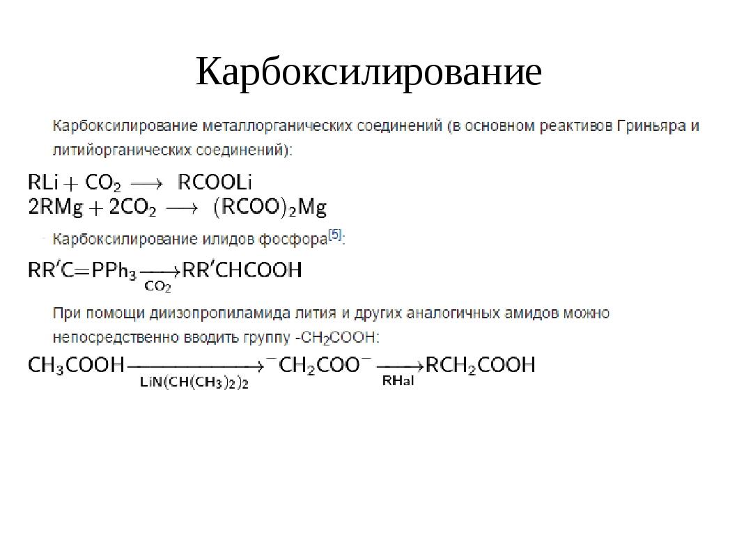 Карбоксилирование