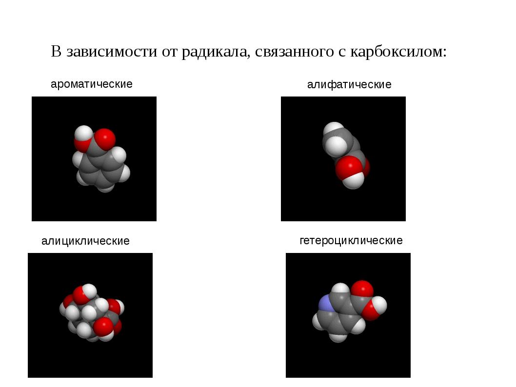 В зависимости от радикала, связанного с карбоксилом: ароматические алифатичес...