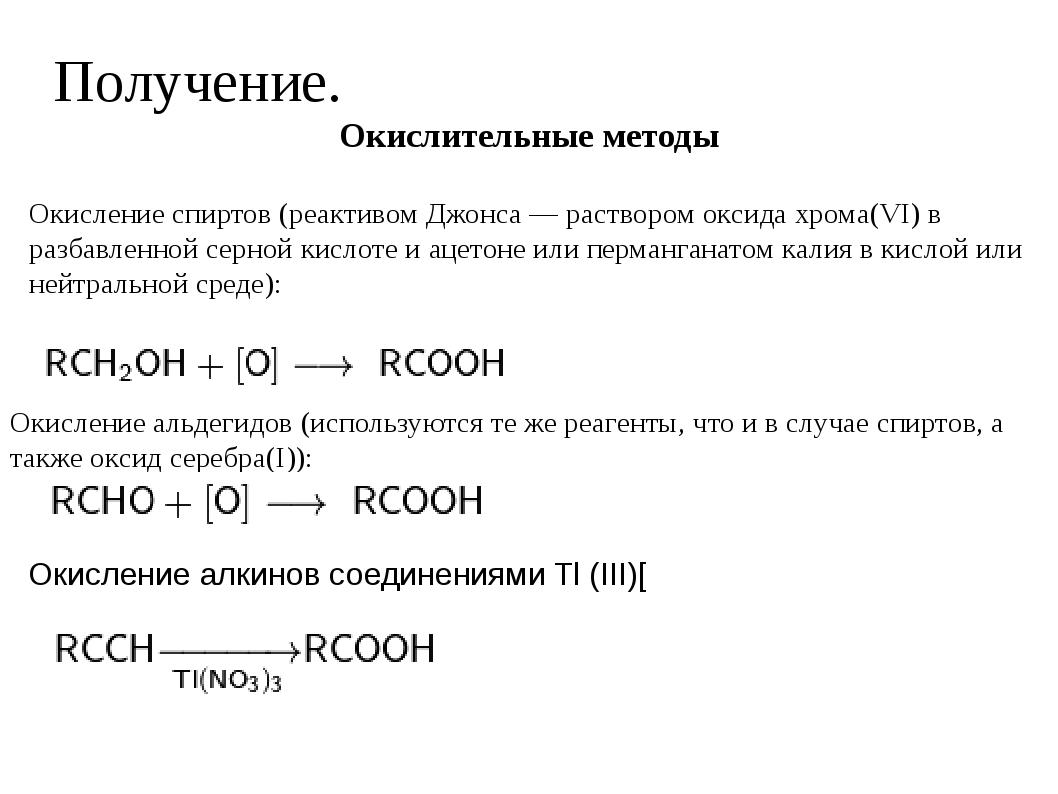 Получение. Окислительные методы Окисление спиртов (реактивом Джонса — раствор...