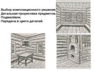 Выбор композиционного решения. Детальная прорисовка предметов. Подмалёвок. Пе