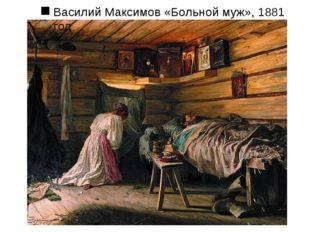 Василий Максимов «Больной муж», 1881 год