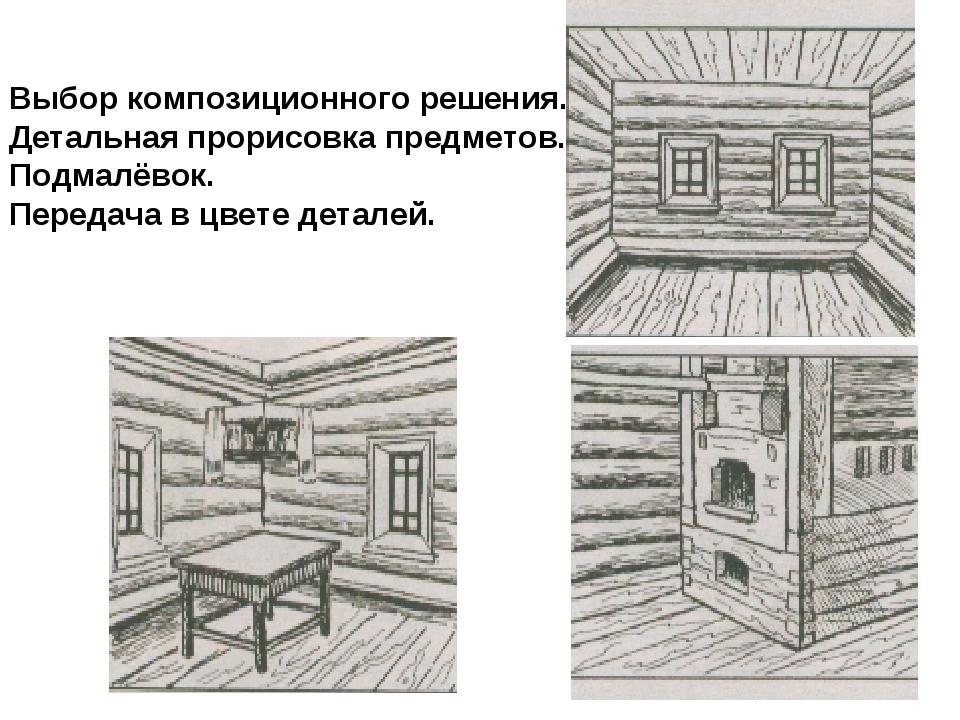 Выбор композиционного решения. Детальная прорисовка предметов. Подмалёвок. Пе...
