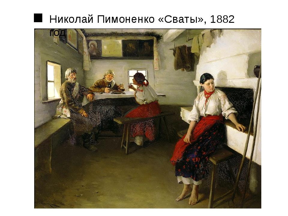 Николай Пимоненко «Сваты», 1882 год