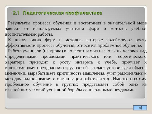2.1 Педагогическая профилактика Результаты процесса обучения и воспитания в з...