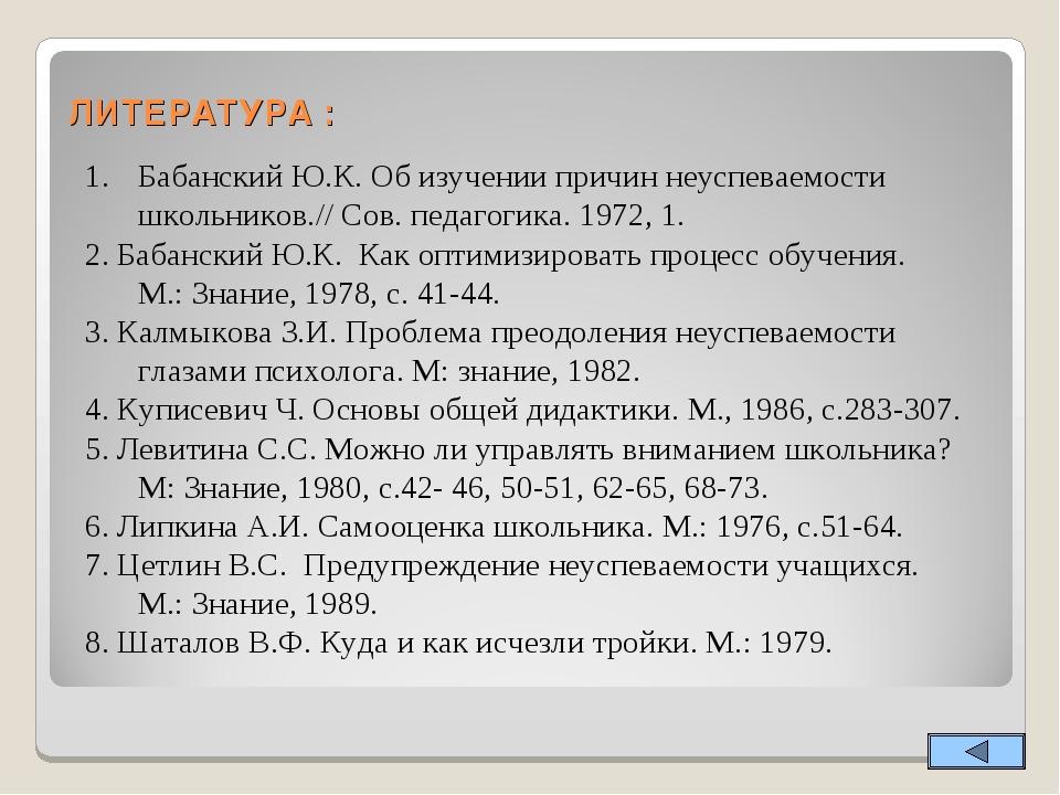 ЛИТЕРАТУРА : Бабанский Ю.К. Об изучении причин неуспеваемости школьников.// С...