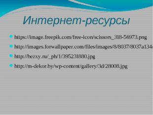 Интернет-ресурсы https://image.freepik.com/free-icon/scissors_318-56973.png h