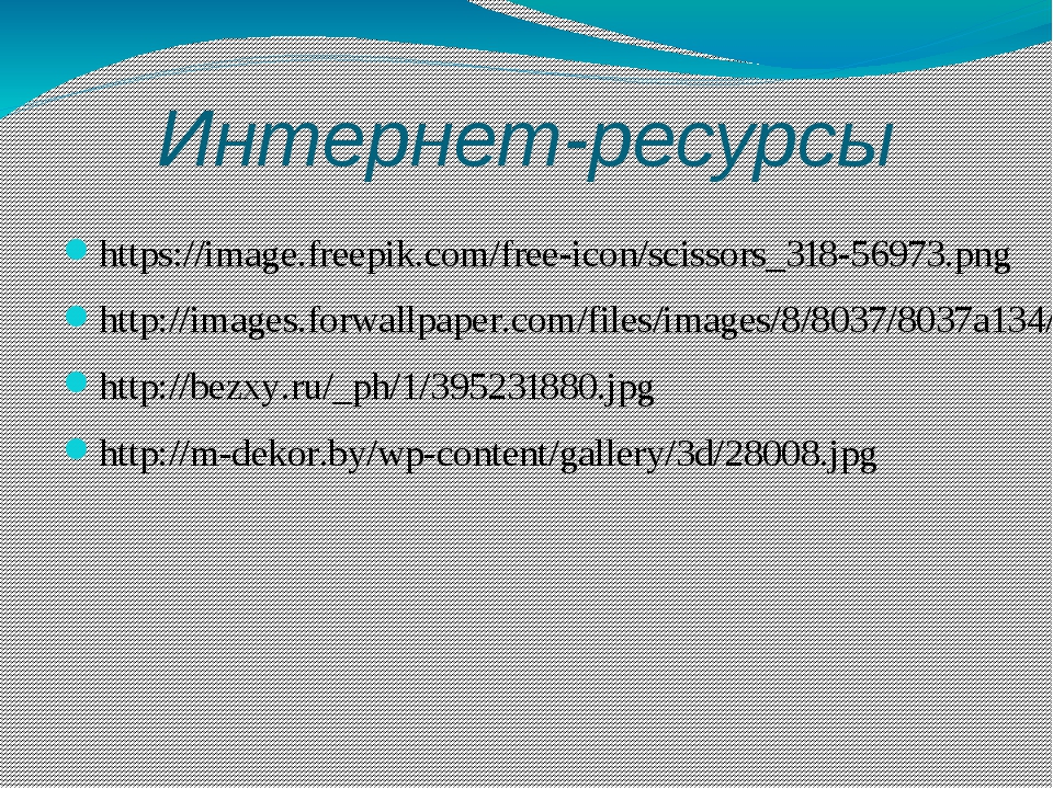 Интернет-ресурсы https://image.freepik.com/free-icon/scissors_318-56973.png h...