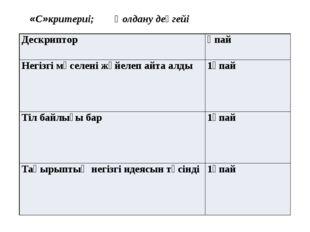 «С»критериі; Қолдану деңгейі Дескриптор Ұпай Негізгі мәселені жүйелеп айта а