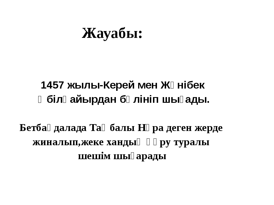 Жауабы: 1457 жылы-Керей мен Жәнібек Әбілқайырдан бөлініп шығады. Бетбақдалад...