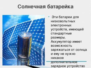 Солнечная батарейка Эти батареи для низковольтных электронных устройств, име