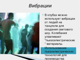 Вибрации В клубах можно использует вибрации от людей на танцполе для создания