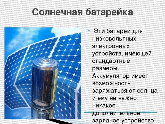 Солнечная батарейка Эти батареи для низковольтных электронных устройств, име...