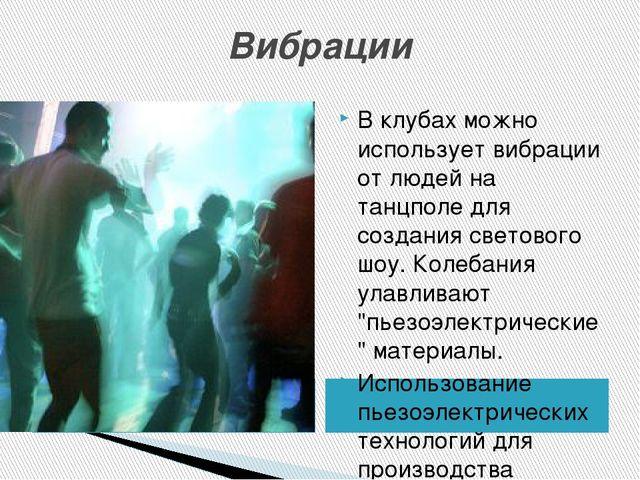 Вибрации В клубах можно использует вибрации от людей на танцполе для создания...