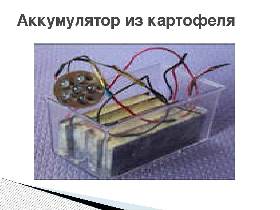 Аккумулятор из картофеля