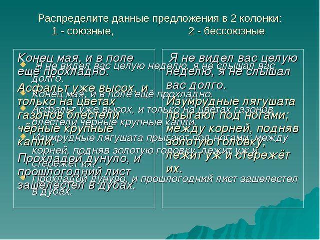 Распределите данные предложения в 2 колонки: 1 - союзные, 2 - бессоюзные Я не...