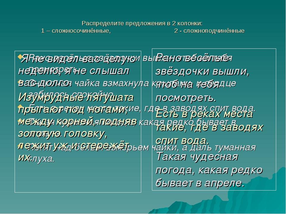 Распределите предложения в 2 колонки: 1 – сложносочинённые, 2 - сложноподчинё...