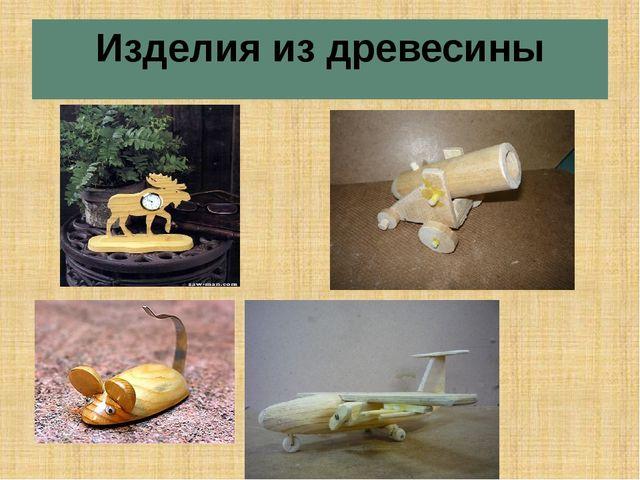 Изделия из древесины