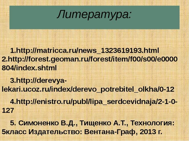 Литература: 1.http://matricca.ru/news_1323619193.html 2.http://forest.geoman....