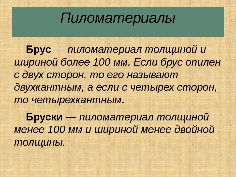 Пиломатериалы Брус— пиломатериал толщиной и шириной более 100 мм. Если брус...