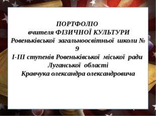 ПОРТФОЛІО вчителя ФІЗИЧНОЇ КУЛЬТУРИ Ровеньківської загальноосвітньої школи №