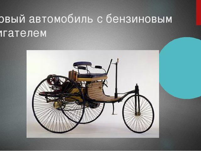 Первый автомобиль с бензиновым двигателем