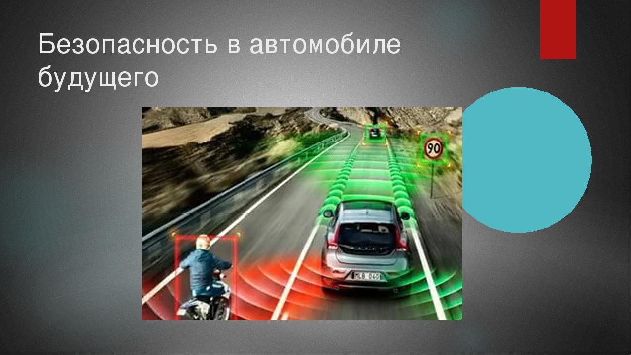 Безопасность в автомобиле будущего