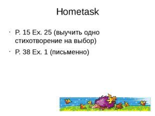 Hometask P. 15 Ex. 25 (выучить одно стихотворение на выбор) P. 38 Ex. 1 (пись
