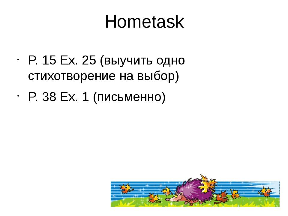 Hometask P. 15 Ex. 25 (выучить одно стихотворение на выбор) P. 38 Ex. 1 (пись...