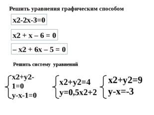 Решить уравнения графическим способом Решить систему уравнений  х2-2х-3=0