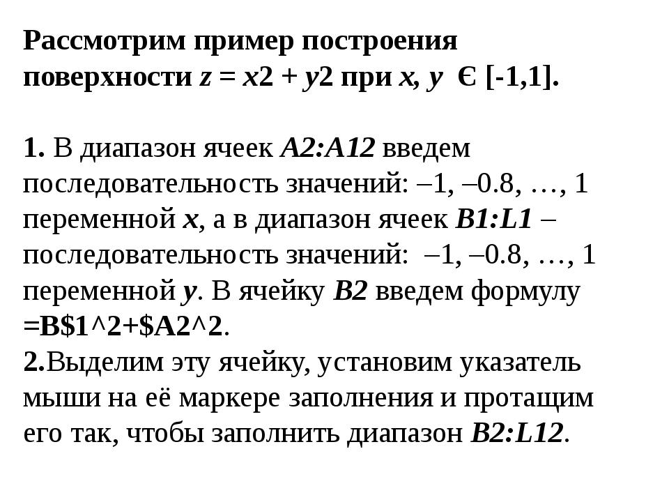 Рассмотрим пример построения поверхностиz = x2+y2приx, y Є [-1,1]. 1. В...
