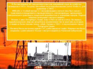 В России впервые об электроэнергетике как важнейшей отрасли хозяйства заговор
