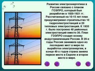 Развитие электроэнергетики в России связано с планом ГОЭЛРО, который был разр