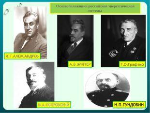 Основоположники российской энергетической системы Г.О.Графтио