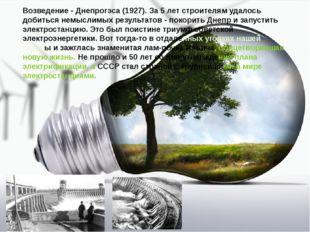 Возведение - Днепрогэса (1927). За 5 лет строителям удалось добиться немыслим