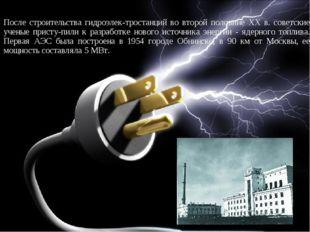 После строительства гидроэлектростанций во второй половине XX в. советские у