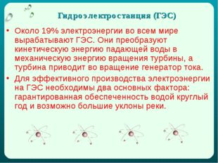 Гидроэлектростанция (ГЭС) Около 19% электроэнергии во всем мире вырабатывают