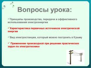 Принципы производства, передачи и эффективного использования электроэнергии