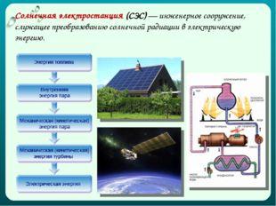 Солнечная электростанция (СЭС) — инженерное сооружение, служащее преобразован