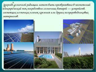 Энергия солнечной радиации может быть преобразована в постоянный электрически