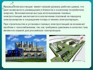 Газовые электростанции имеют низкий уровень рабочих шумов, что дает возможно
