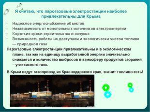 Надежное энергоснабжение объектов Независимость от монопольных источников эле