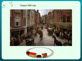 Лондон 1850 года