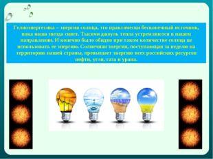 Гелиоэнергетика – энергия солнца, это практически бесконечный источник, пока