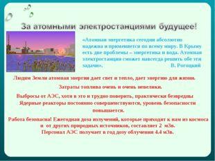 «Атомная энергетика сегодня абсолютно надежна и применяется по всему миру. В