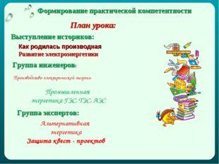 Формирование практической компетентности План урока: Выступление историков: Г
