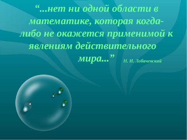 """""""...нет ни одной области в математике, которая когда-либо не окажется примени..."""