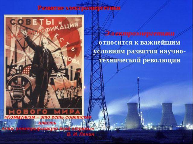 Электроэнергетика относится к важнейшим условиям развития научно-технической...
